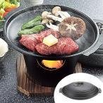 陶板鍋 マーブルコート 懐石 17cm 一人鍋 ( 懐石料理 )