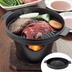 丸型焼肉グリル マーブルコート 懐石 16cm 一人鍋 ( 懐石料理 プレート 焼肉鍋 )
