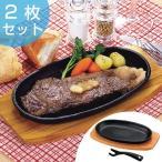 鉄板 ステーキ皿 24cm 鉄鋳物製 木製プレート付き ハンドル付き IH対応 鉄製 2枚組 ( 鉄板プレート 鉄板皿 木皿付き )