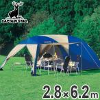 テント オルディナ スクリーン ツールーム ドームテント 5〜6人用 キャリーバッグ付 ( 送料無料 キャプテンスタッグ UVカット 防水 大型 )