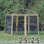 スクリーンパネル 2.5m キャリーバッグ付 ( 送料無料 キャプテンスタッグ 虫除け 防虫 対策 )