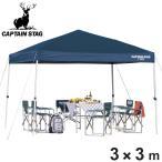 クイックシェード UVカット キャリーバッグ付 3m×3m ( キャプテンスタッグ テント ワンタッチタープ )