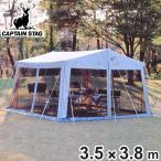 シェード ラニー メッシュタープテント 3.5m×3.8m キャリーバッグ付 UVカット 防水 ( キャプテンスタッグ 大型 テント )