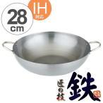 鉄なべ IH対応 両手鍋 匠の技 深型 28cm ( 鉄製 日本製 ガス火対応 )