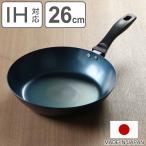 鉄 フライパン こだわり職人使いやすい鉄フライパン 26cm ( ハードテンパー加工 IH対応 調理器具 )