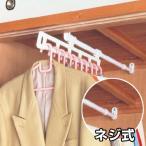 リビングート ヤフー店提供 インテリア・寝具通販専門店ランキング14位 押入れ収納 便利ハンガー ( 伸縮 スライド )