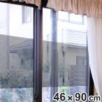 プライバシー保護窓貼りシート GP-4681 46cm×90cm ( 遮熱シート 遮熱フィルム 遮光 )