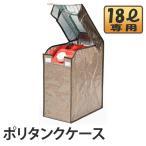 ポリタンクバッグ 18L用 ( 灯油缶 18リットル ポリ缶 )