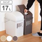 Yahoo!リビングート ヤフー店ゴミ箱 スイングダスト カフェスタイル 浅型 ふた付き 17L ( ごみ箱 分別 ダストボックス )