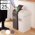 Yahoo!リビングート ヤフー店ゴミ箱 スイングダスト カフェスタイル 深型 ふた付き 25L ( ごみ箱 分別 ダストボックス )