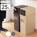 ゴミ箱 ダストボックス フロントオープンダスト カフェスタイル 深型 ふた付き スタッキング 25L ( 前開き 分別 ごみ箱)