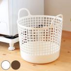 ランドリーバスケット スカンジナビア ラウンドバスケット 丸型 ( 洗濯かご 脱衣かご ランドリーボックス )