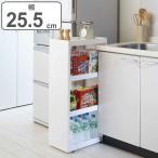 キッチン収納 スリム サイドオープンワゴン 幅25.5cm ( キッチンワゴン オープン )