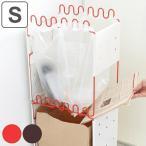 ゴミ箱 分別リサイクルホルダー S ダストボックス lemac ( ごみ箱 分別ゴミ箱 ゴミ袋 スタンド キッチン )