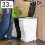 ショッピング分別 分別ゴミ箱 kcud クード スリムペダル 33L ( ダストボックス ごみ箱 )