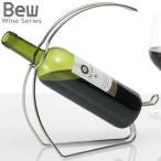 ワインボトルホルダー Bew ワインラック ステンレス製 ( ワインホルダー ワインボトルラック ワイン立て )