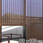 ロールスクリーン すだれ 竹製 スクエア 88×180cm ( 簾 シェード サンシェード )