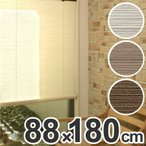 ロールスクリーン (麻) ルーチェ ロールアップスクリーン 88×180cm 遮光 ( ロールカーテン すだれ 簾 日除け )