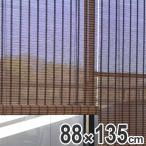 ロールスクリーン すだれ 竹製 スクエア 88×135cm ( 簾 シェード サンシェード )