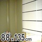 ロールスクリーン(障子) 粋吹 88×135cm( 和 アジアン 間仕切り 日除け スダレ すだれ 簾 ロールアップ カーテン )