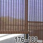 ロールスクリーン すだれ 竹製 スクエア 176×180cm ( 簾 シェード サンシェード )
