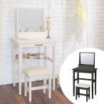ドレッサー 椅子付き スツール 引出し付 ine rino 幅60cm ( 送料無料 鏡台 化粧台 鏡 椅子  木製 )