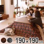 こたつ布団 正方形 薄掛け アメリカンチェック 190×190cm ( コタツ 掛け布団 )