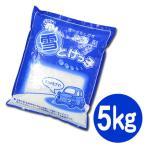 融雪剤 雪とけっ子 雪とけっこ 5kg ( 凍結防止剤 塩化カルシウム 塩カル )