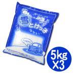 融雪剤 雪とけっ子 雪とけっこ 5kg 3袋セット ( 凍結防止剤 塩化カルシウム 塩カル )