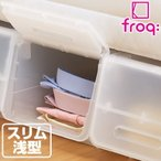 収納ボックス 前開き フロック 23 スリム 浅型 ( スタックボックス 収納ケース ストッカー プラスチック製 積み重ね )