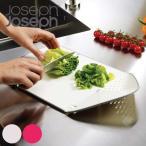 Joseph Joseph ジョゼフジョゼフ リンス&チョップ プラス まな板 ( カッティングボード まな板シート ジョセフジョセフ )