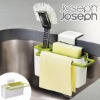 Joseph Joseph ジョゼフジョゼフ シンクエイド スポンジホルダー ( キッチン 収納 掃除用具収納 スポンジ置き )