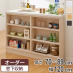 サイズオーダー家具 窓下収納 幅120cm 高さ70-89cm ( オーダーメイド キッチン収納 )