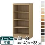 思い通りのサイズでピッタリ収納幅1cm単位で選べるオーダー本棚