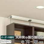 強化板で上置き棚がより安定します