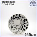 アラビア ARABIA パラティッシ Parattissi ブラック プレート 16.5cm 6678