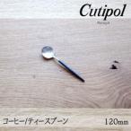 クチポール Cutipol カトラリー GOA コーヒー/ティースプーン GO11