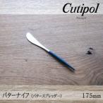 クチポール Cutipol カトラリー GOA バターナイフ バタースプレッター GO25
