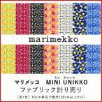 クリックポストで送料無料 マリメッコ ミニウニッコ 生地 幅約139cm 30cm以上10cm単位で販売
