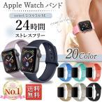 アップルウォッチ バンド ベルト Apple Watch series se 6