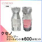 パシフィックプロダクツ シャンプー クセノ シャンプー 600ml+トリートメント600gセット
