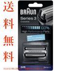BRAUN ブラウン 替刃 シリーズ3 32B (F/C32B F/C32B-5 F/C32B-6 海外正規品) 網刃・内刃セット 一体型カセット 海外正規品 ブラック 国内純正品適合