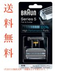 BRAUN ブラウン 替刃 シリーズ5 8000シリーズ対応 51S F/C51S-4と同一品 網刃・内刃セット 一体型カセット 海外正規品 シルバー 国内純正品適合