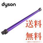 Dyson ダイソン 延長 ロングパイプ 紫 パープル 適合機種 DC58 DC59 DC61 DC62 V6Trigger+