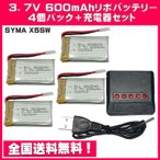 SYMA X5SW X5Cなどカメラ付きドローン FPV空撮 対応