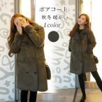 コート ボアコート レディース 秋冬 40代 裏ボア 毛皮コート 大きいサイズ モコモコ 暖かい ボアジャケット 韓国風 アウター 通勤 着痩せ