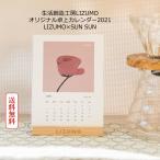 卓上カレンダー 2021 おしゃれ 花 アート 木製スタンド ヒノキ ひのき 檜 桧 高級 イラストレーター SUNSUN