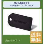世界最小級の落とし物防止タグ MAMORIO BLACK マモリオ ブラック 送料無料 MAM-002BK