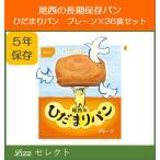 Yahoo!Lizzセレクト送料無料 尾西食品 長期保存パン ひだまりパン(プレーン) 36食セット 防災用品 災害対策備蓄 旅行携行食 アウトドア
