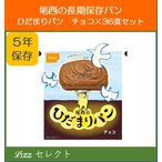 Yahoo!Lizzセレクト送料無料 尾西食品 長期保存パン ひだまりパン(チョコレート)  36食セット 防災用品 災害対策備蓄 旅行携行食 アウトドア